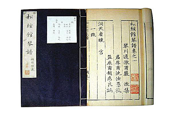 古琴文化 琴学琴论 琴谱